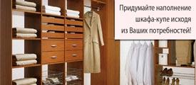 ТОП 7 вопросов: выбираем шкаф-купе
