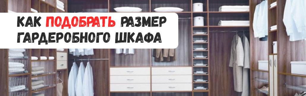 Как подобрать размер для гардеробного шкафа?