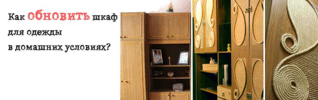 Как обновить шкаф для одежды в домашних условиях?