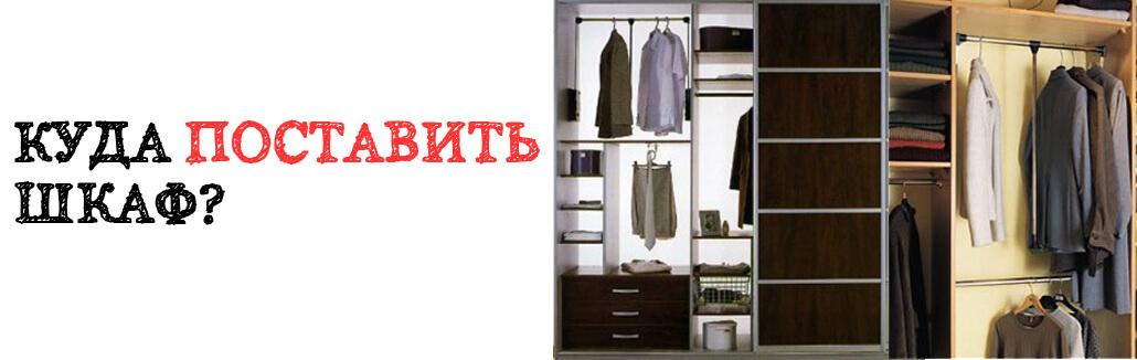Куда лучше поставить шкаф для одежды?