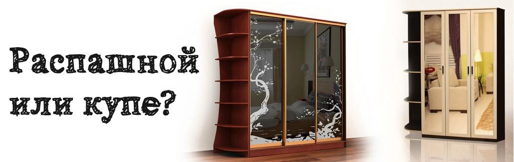 Шкаф для одежды: распашной или купе? советы от sofino.ua.