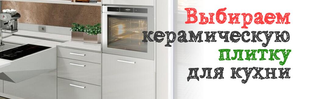 Выбираем керамическую плитку для кухни на фартук