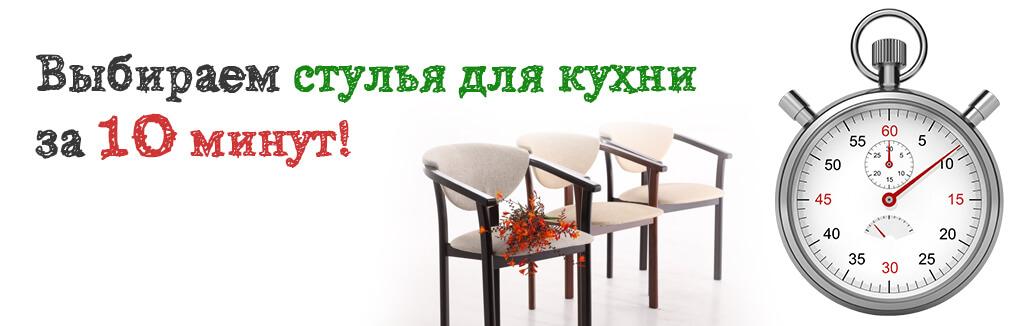 Выбираем стулья для кухни за 10 минут!