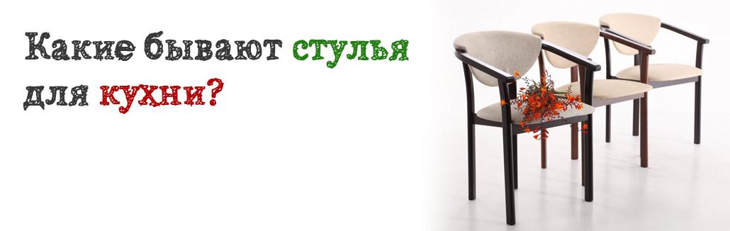 Какие бывают стулья для кухни?