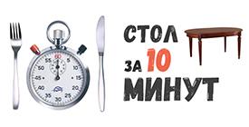 Как выбрать кухонный стол за 10 минут?