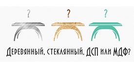 Какой кухонный стол лучше: деревянный, стеклянный, ДСП или МДФ?