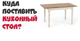Куда поставить обеденный стол