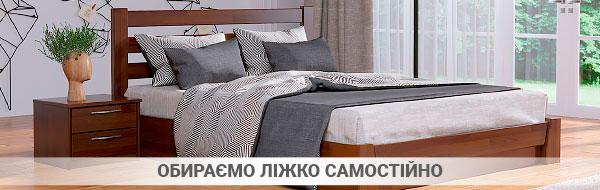 Обираємо ліжко за 10 хвилин!