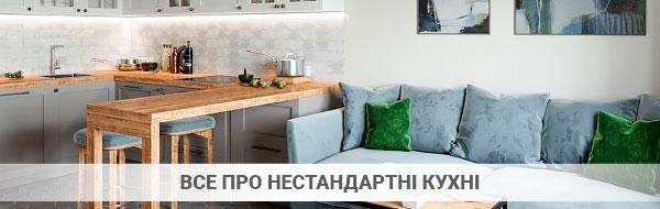 Нестандартні кухні: маленькі, студії, з балконом, у хрущовці