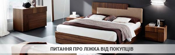 Обираємо ліжко: 12 популярних запитань від покупців