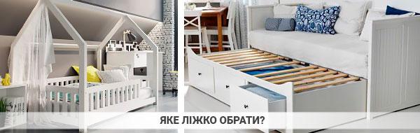 Обираємо ліжко для дитини 3-х років