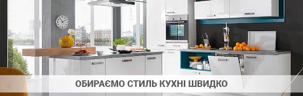 Які бувають кухні?