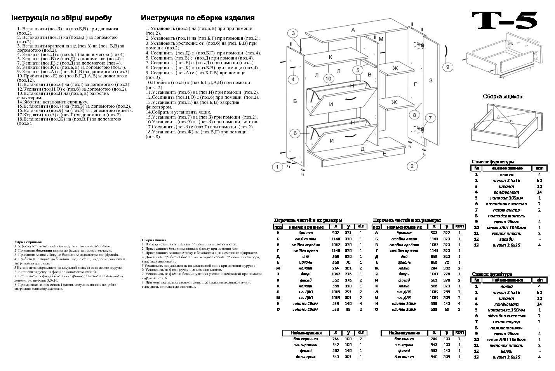 Схема сборки тумбы для обуви фото 827