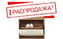 Распродажа Обувниц