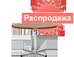 Распродажа столов