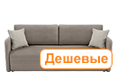 Дешевые диваны