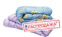 Распродажа одеял