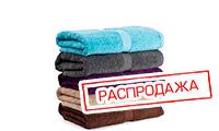 Распродажа полотенец