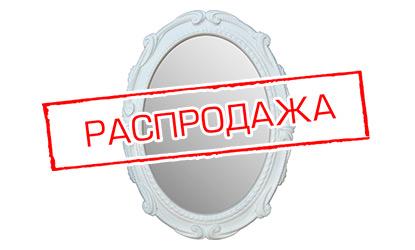 Распродажа зеркал