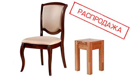 Распродажа кухонных стульев
