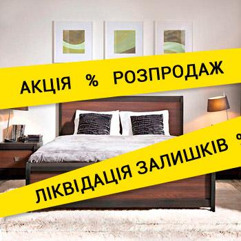 Розпродаж спальних гарнітурів