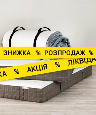 Розпродаж матраців