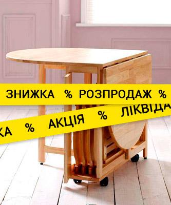 Столи-книжки