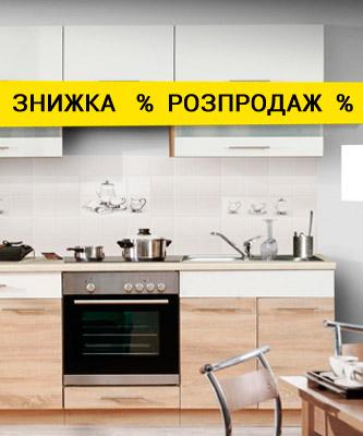 Распродаж кухонь