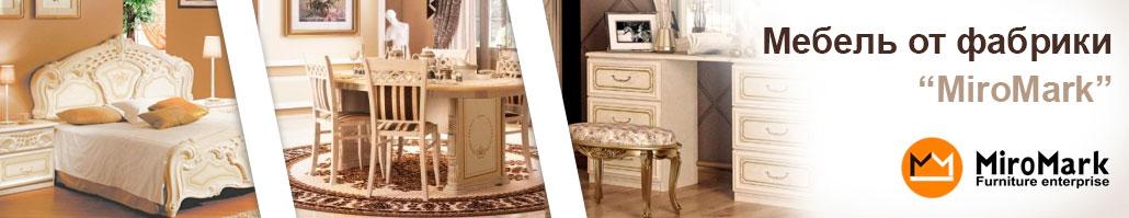 Мебель «Миромарк»