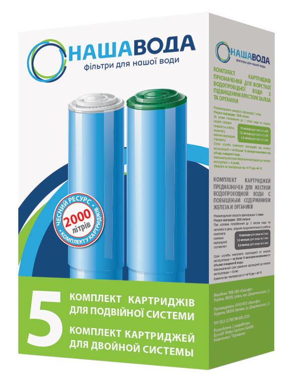 Фото Картридж CRV2NV «№5» для двойной системы Ecosoft - sofino.ua