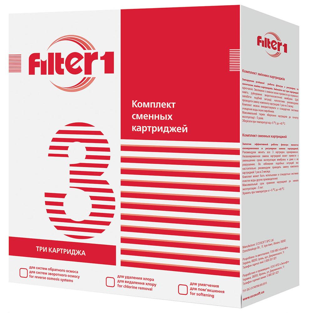 Фото Комплект картриджей CMV3F1 «Filter1» жесткость Ecosoft - sofino.ua