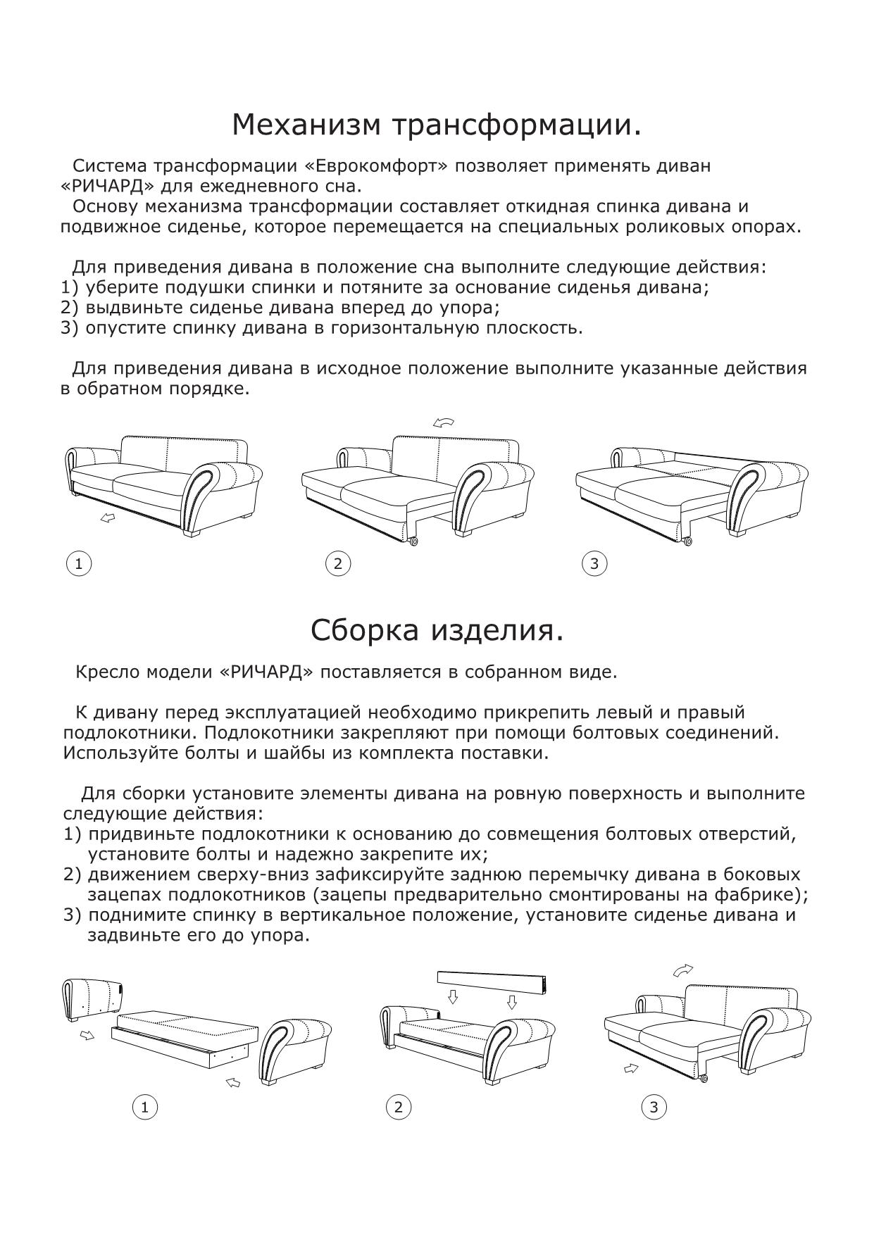 Фото Диван «Ричард» без валиков и подушек ZlataMebel - sofino.ua