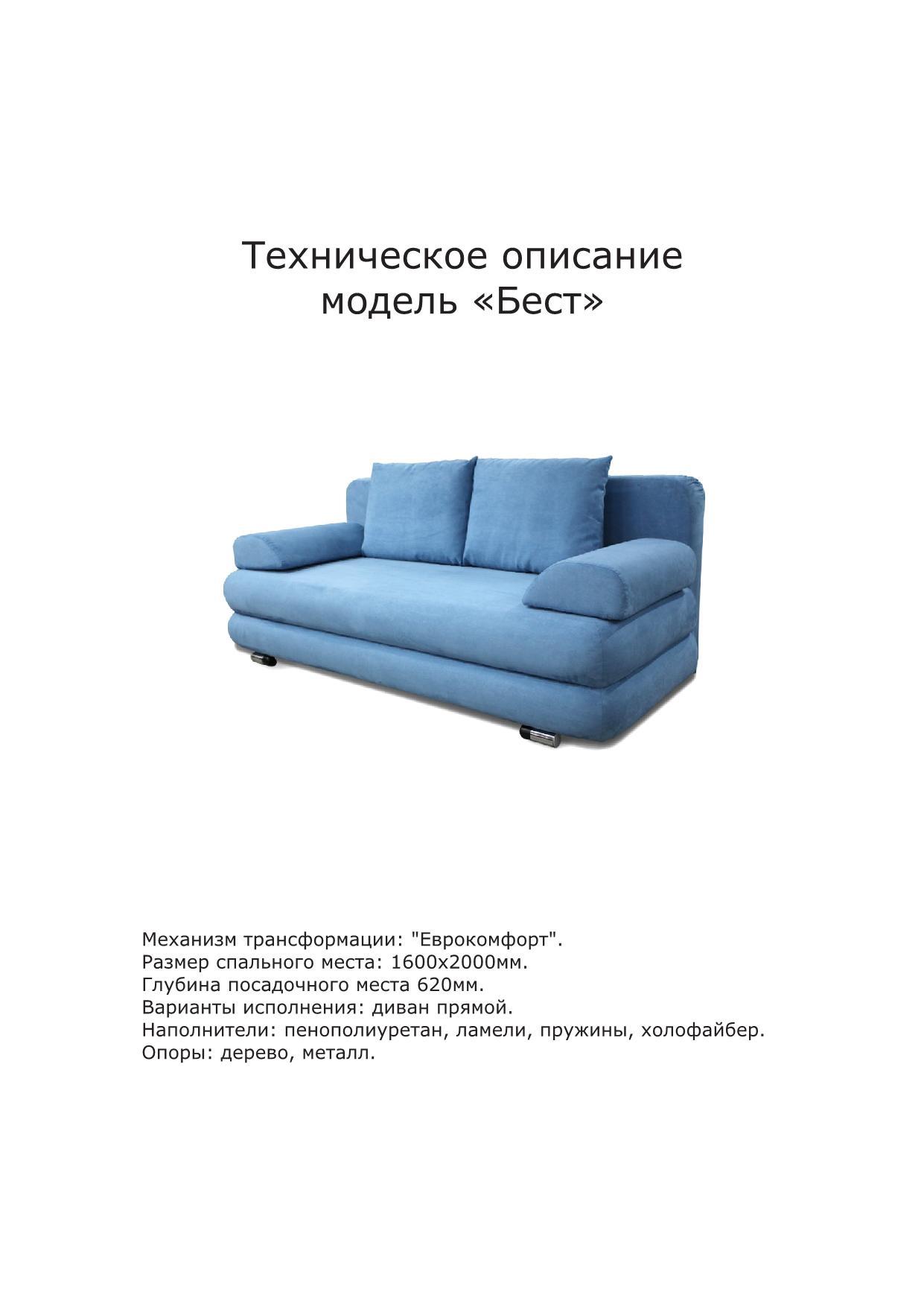 Фото Тапчан «Бест» Bonnel Dommino - sofino.ua