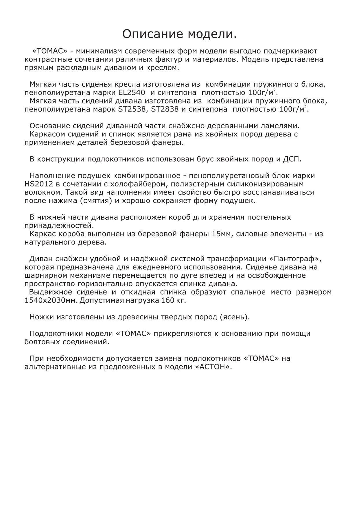 Фото Подлокотник малый с декором «Томас» Dommino - sofino.ua