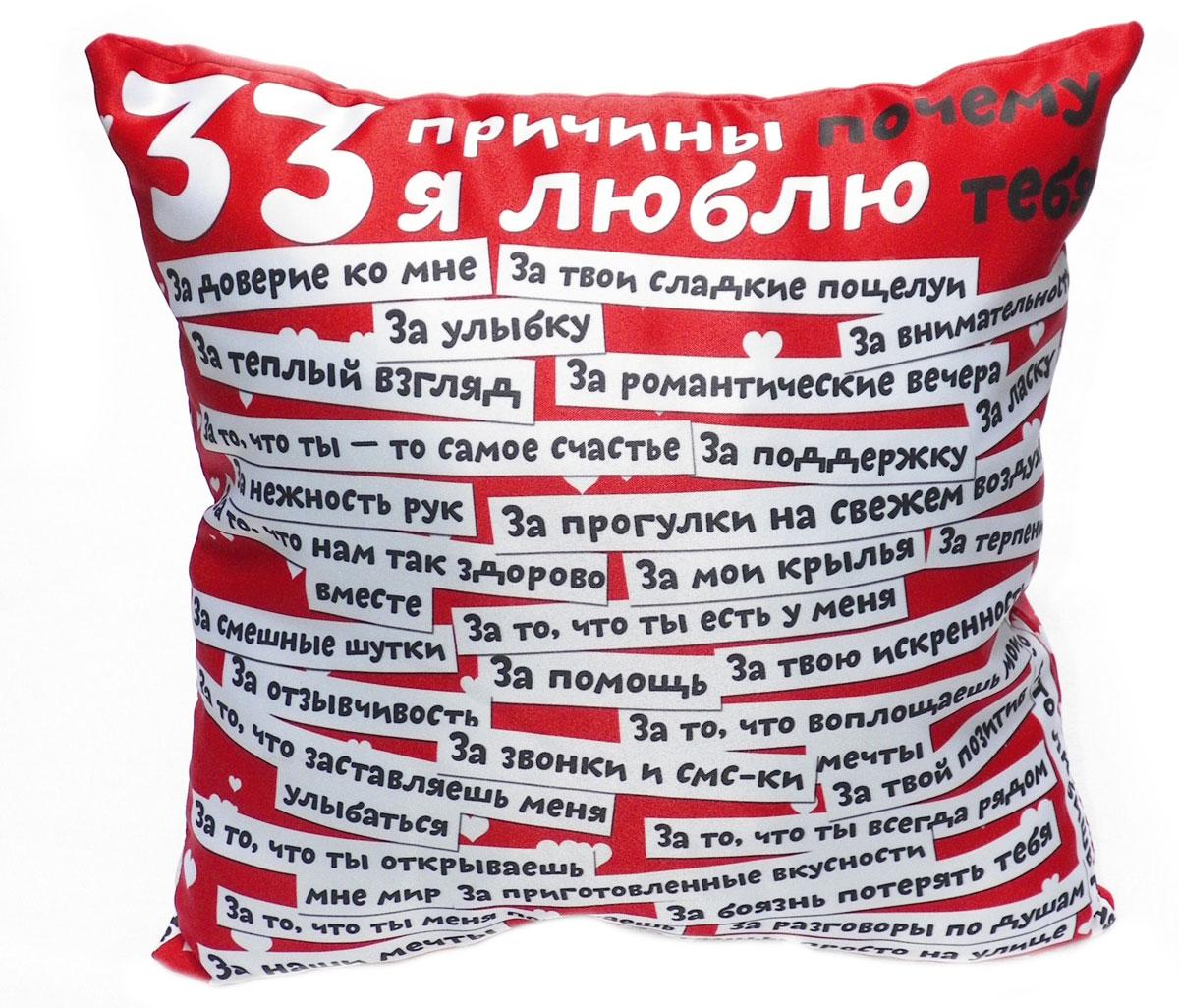 Фото Подушка декор «33 причини рус.» 35*35 Izzihome - sofino.ua