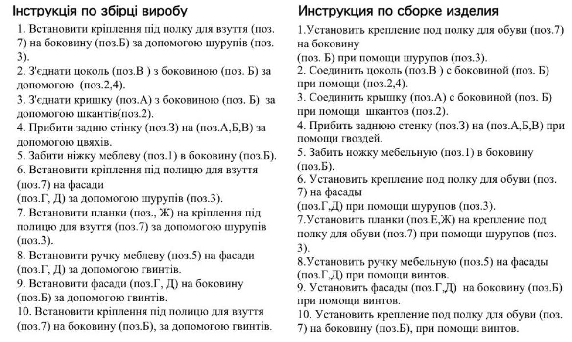 Фото 2 Тумба для обуви «Т-2» Pehotin - sofino.ua