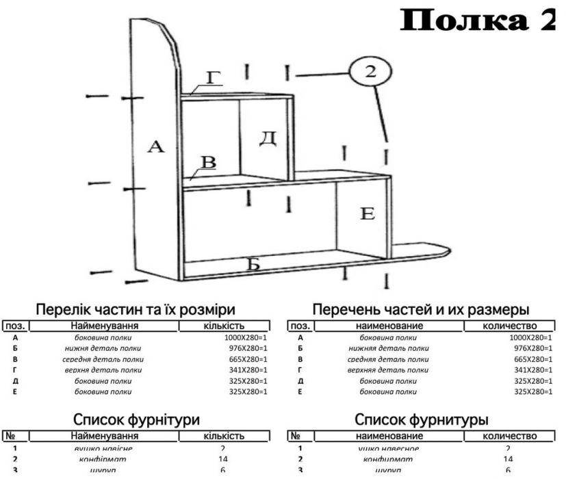 Фото 1 Полка «2» Pehotin - sofino.ua