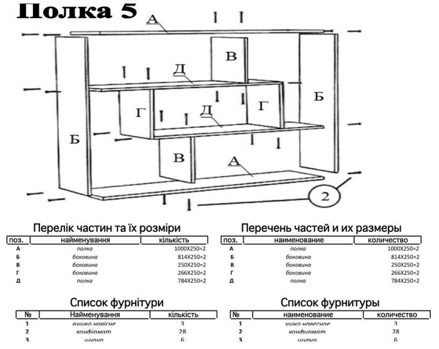 Фото 1 Полка «5» Pehotin - SOFINO.UA