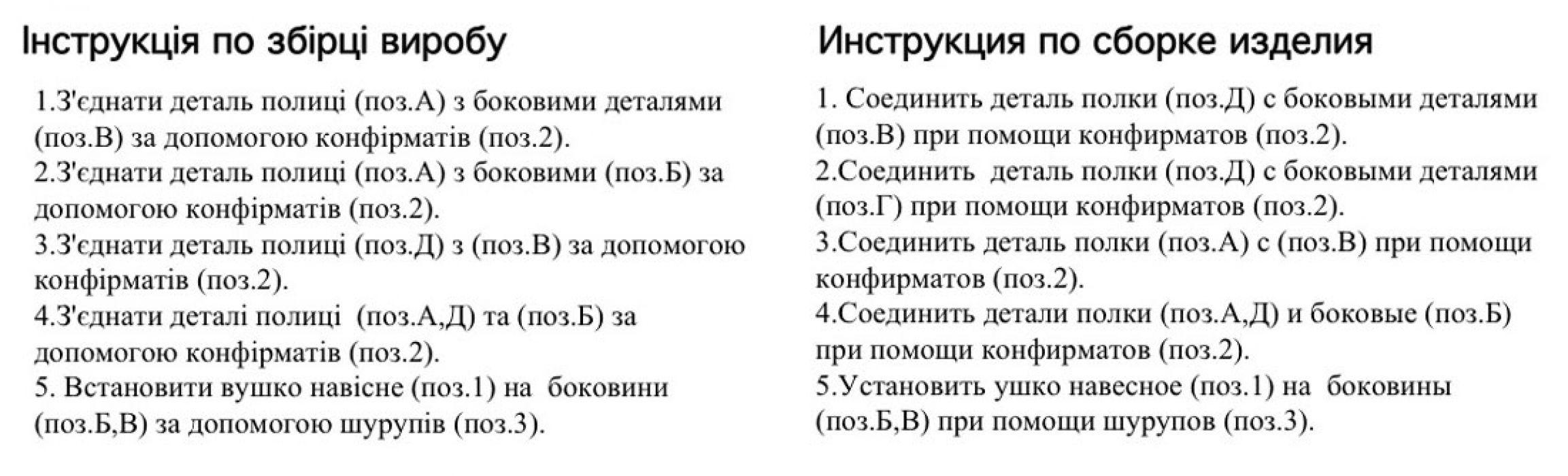 Фото 2 Полка «5» Pehotin - SOFINO.UA