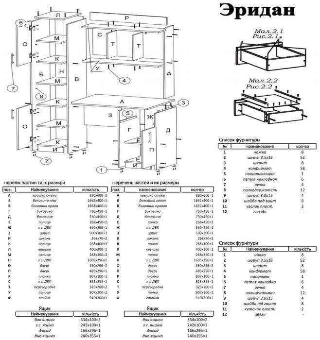 Фото 1 Стол письменный «Эридан» | Код товара: 252661 - SOFINO.UA