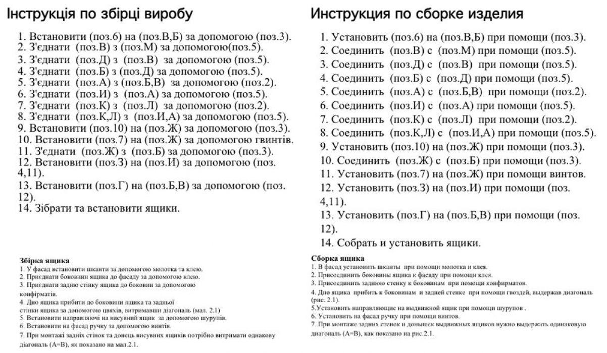 Фото 2 Трюмо «Ангелина-2» Pehotin - sofino.ua