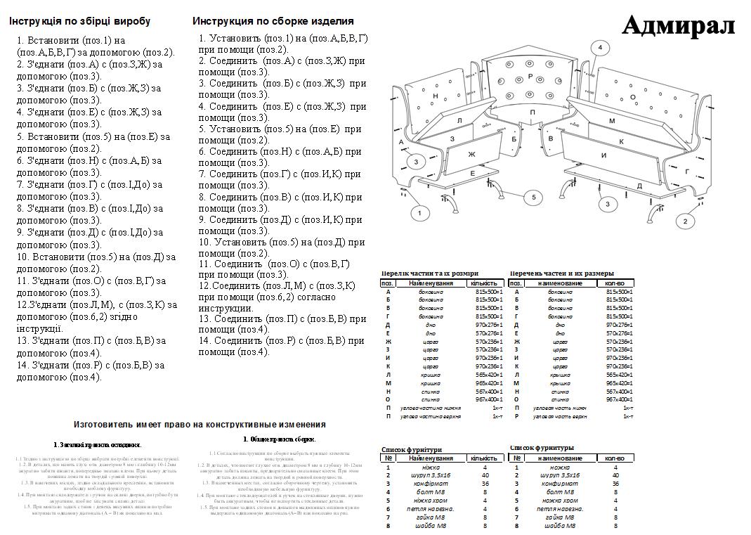 Фото 1 Кухонный уголок «Адмирал»  с табуретами и простым столом 80*60 | Код товара: 282082 - SOFINO.UA