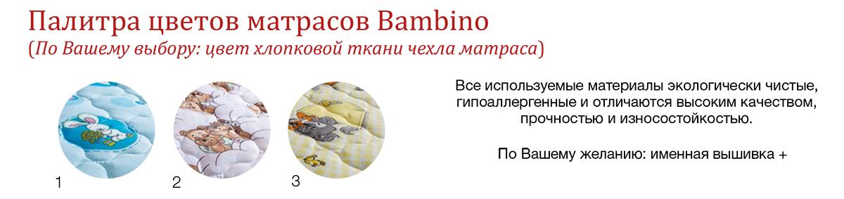 Фото 5 Матрас детский Банни кокос 60*120 - SOFINO.UA