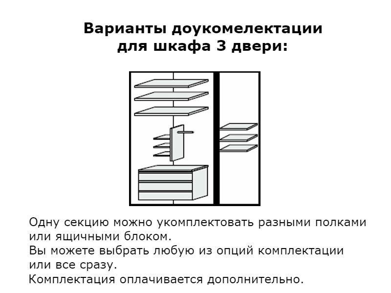 Фото 3 Шкаф 3д «Терра» с зеркалом   Черный мат MiroMark - SOFINO.UA