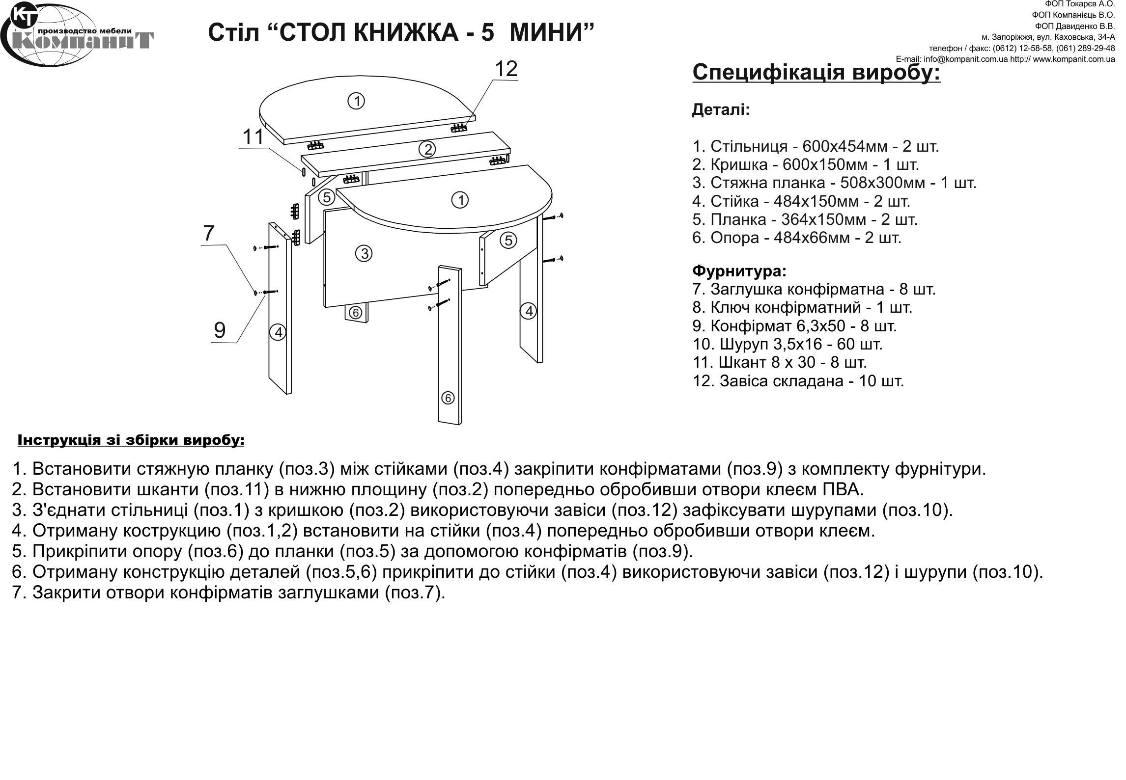 Фото 10 Стол книжка «5» МИНИ | Код товара: 598910 - SOFINO.UA