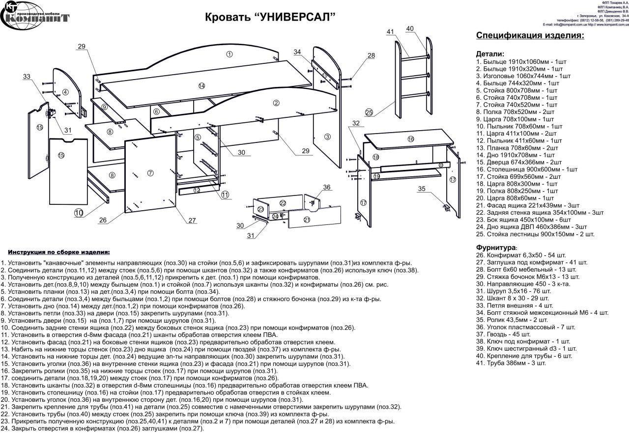 Фото 9 Кровать «Универсал» | Код товара: 599087 - SOFINO.UA