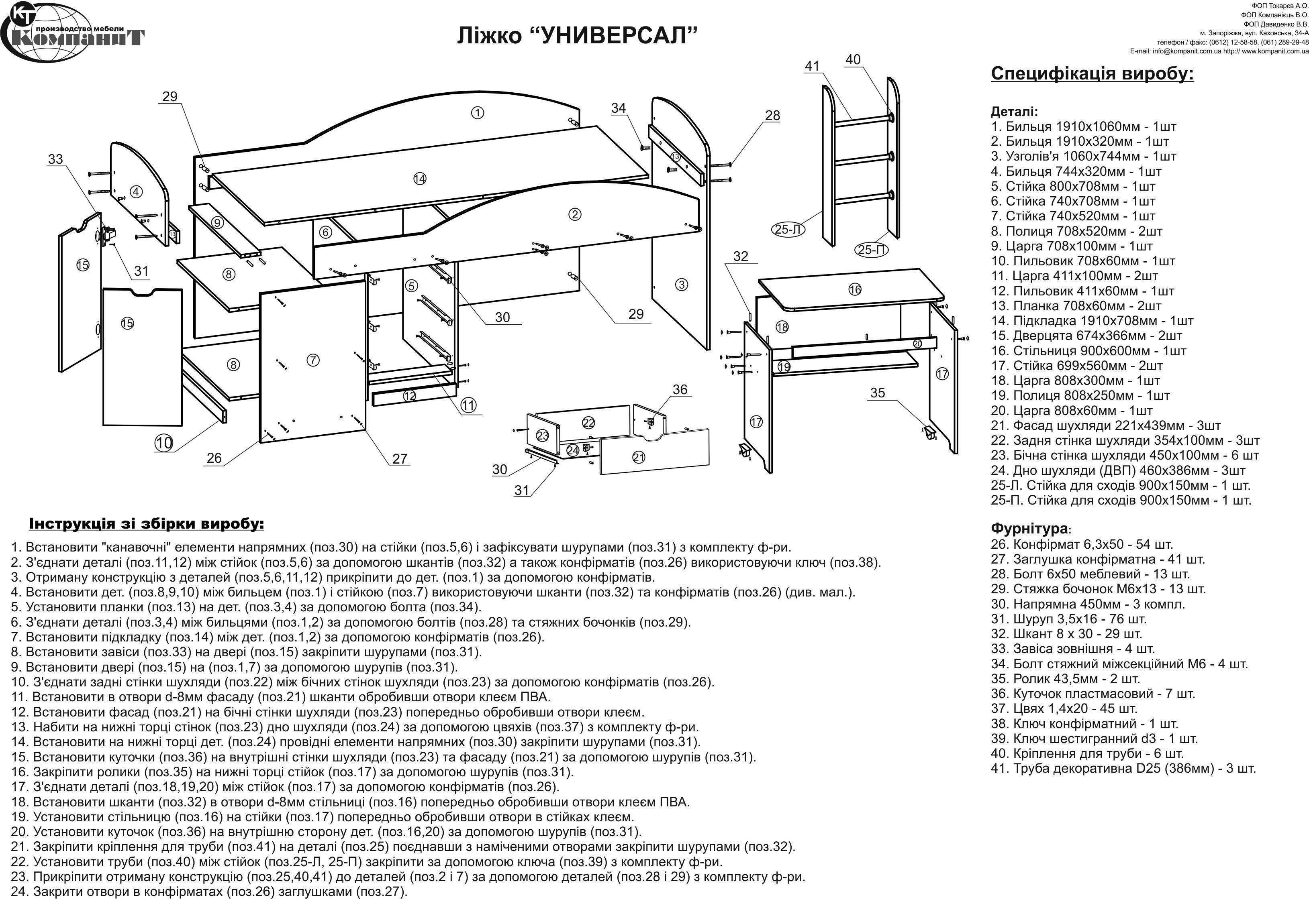 Фото 10 Кровать «Универсал» | Код товара: 599087 - SOFINO.UA