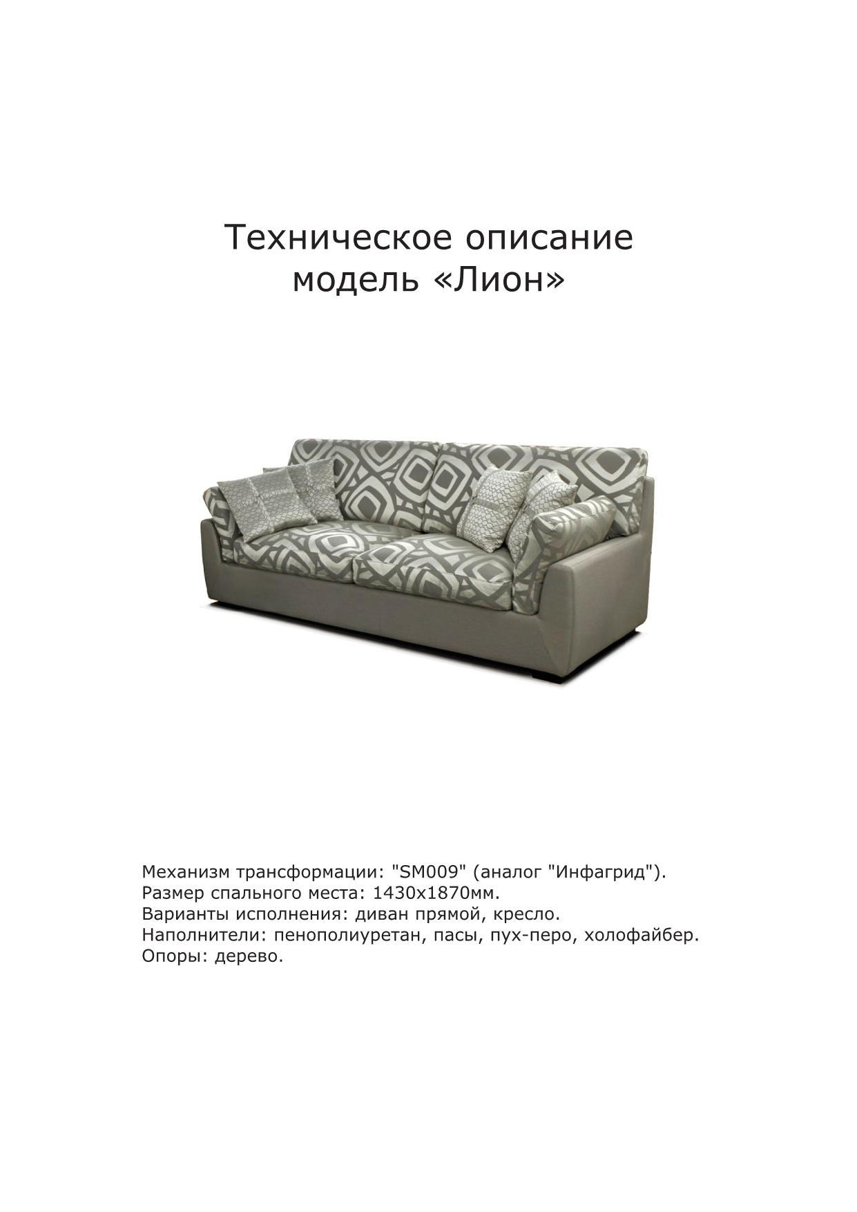 Фото Диван |3р синтепух| «Лион 3» ZlataMebel - sofino.ua