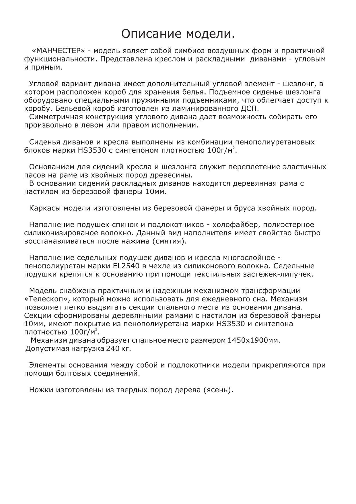 Фото Диван модульный «Манчестер 2» ZlataMebel - sofino.ua