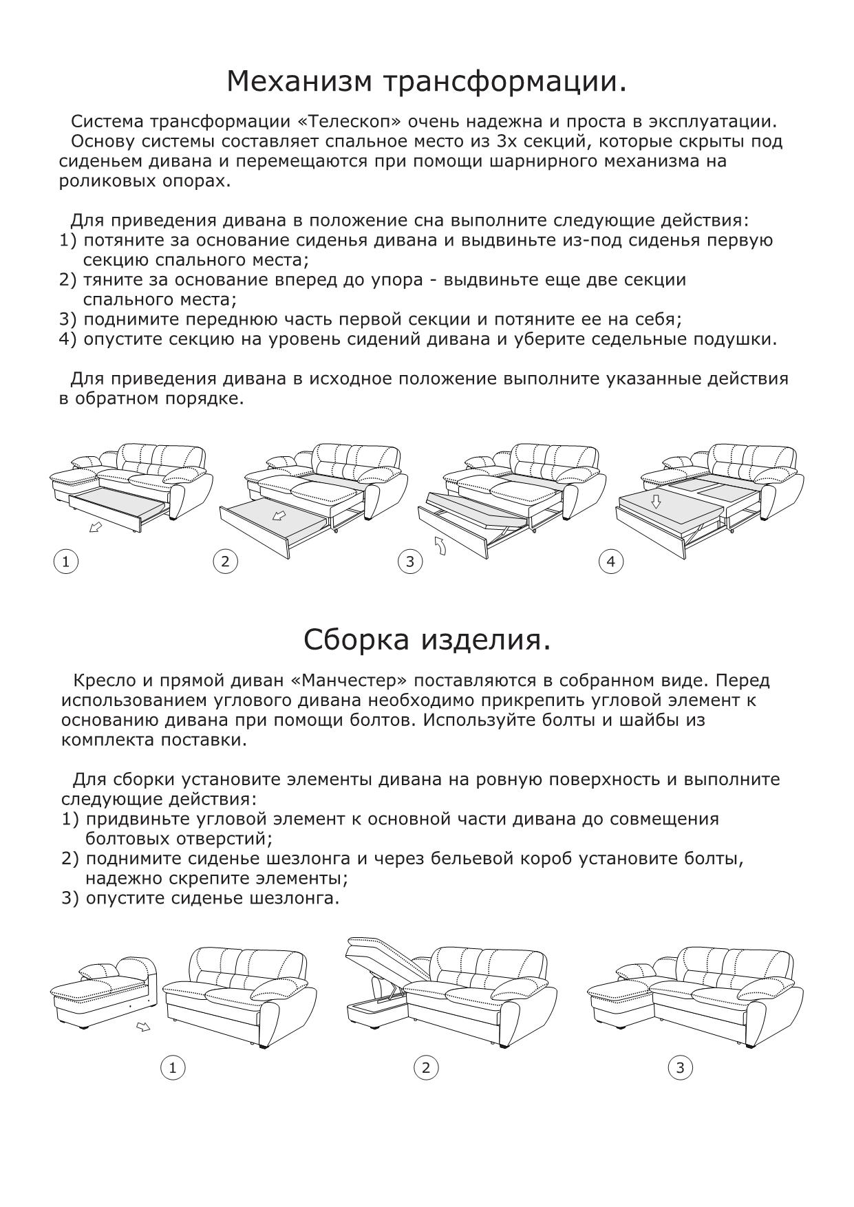 Фото Диван модульный «Манчестер 3» ZlataMebel - sofino.ua